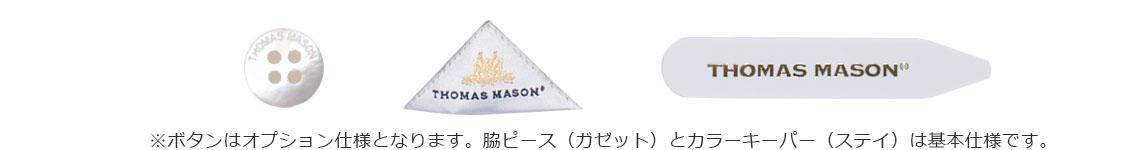 トーマスメーソン・ビスポークのガゼットと貝ボタン